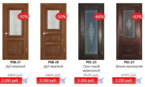 двери распродажа